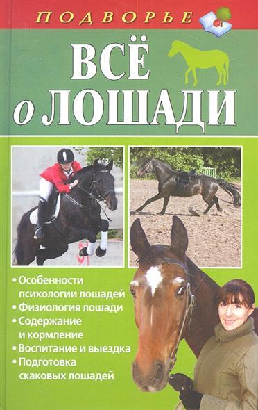 Все о лошадях и все что с ними связано