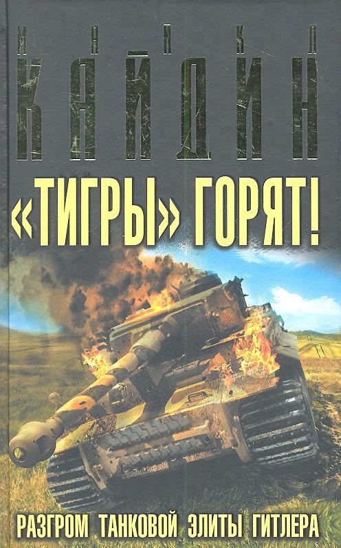 """""""Тигры"""" горят! Разгром танковой элиты Гитлера"""