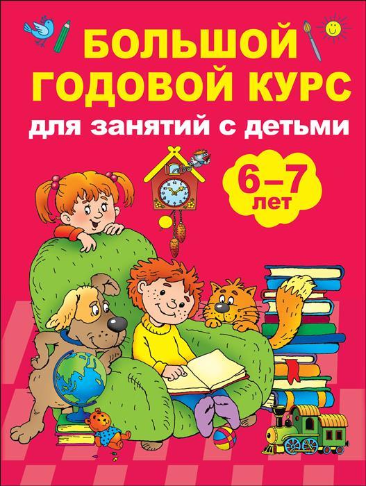 Дмитриева В. Большой годовой курс для занятий с детьми 6-7 лет малышкина м большой годовой курс для занятий с детьми 2 3 лет