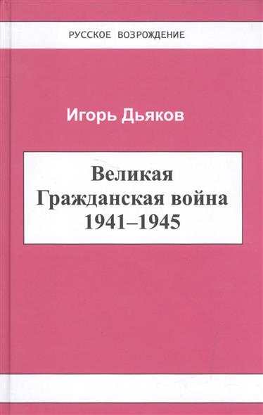 Дьяков И. Великая Гражданская война 1941-1945 виктор елисеевич дьяков рождение чувств
