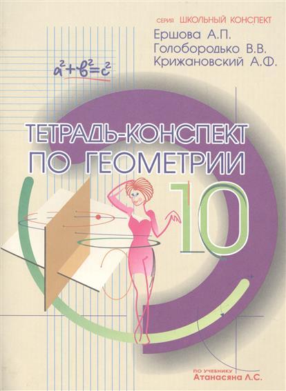 Тетрадь-конспект по геометрии 10 класс (по учебнику Л.С.Атанасяна и др.). 4-е издание, исправленное