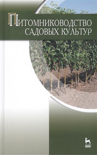 Питомниководство садовых культур: учебник