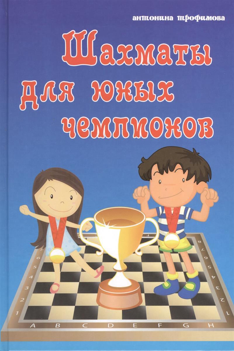 Трофимова А. Шахматы для юных чемпионов зайцев а шахматы уроки гроссмейстера