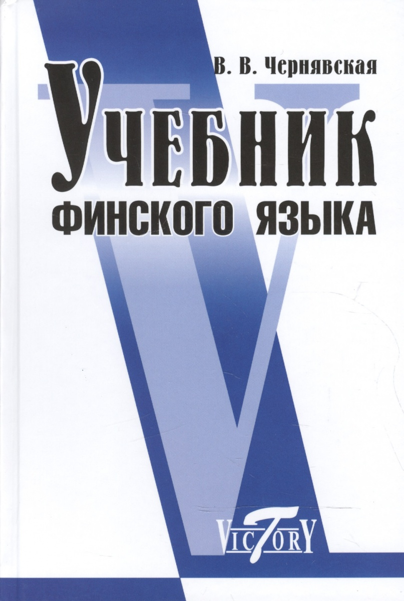 Фото - Чернявская В. Учебник финского языка конструктор nd play автомобильный парк 265 608