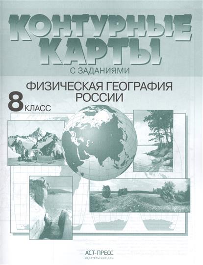 Контурные карты с заданиями. 8 класс. Физическая география России