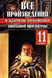 Все произведения шк. прогр. в кр. изл. 11 кл