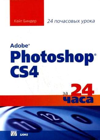 Роуз К. Биндер К. Освой самостоятельно Adobe Photoshop CS3 за 24 часа