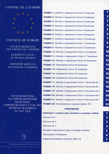 2003 год Путеводитель по прецедентной практике Европейского Суда по правам человека
