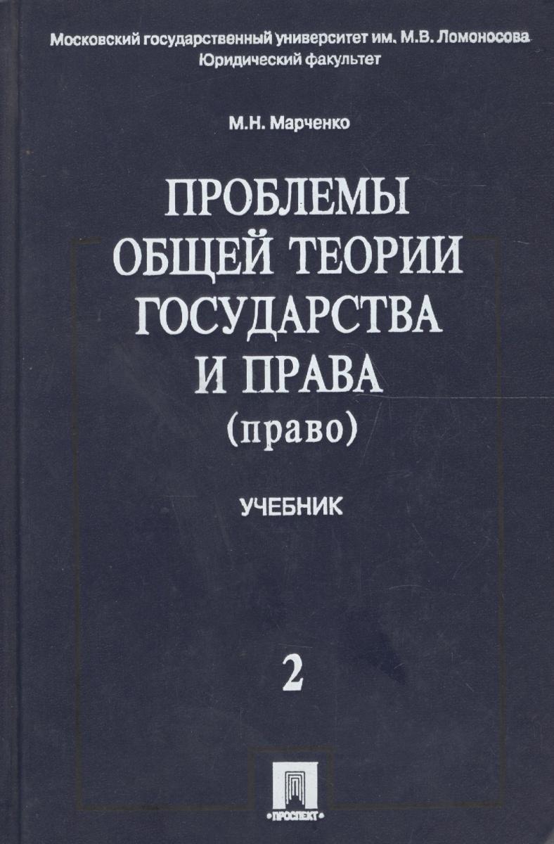 Проблемы общей теории государства и права В 2тт. Т.2 Право Учеб.