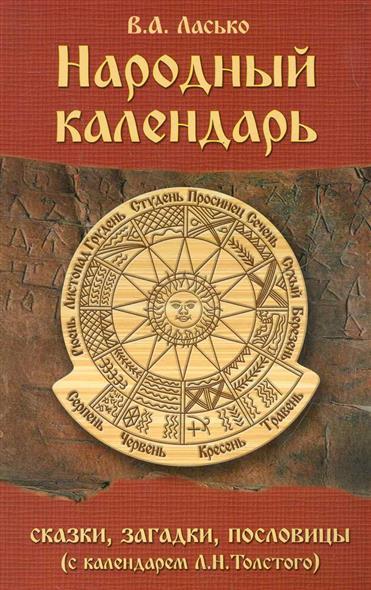 Народный календарь Сказки загадки пословицы