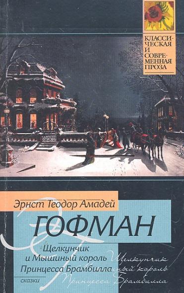 Гофман Э. Щелкунчик и мышиный король Принц Брамбилла балет щелкунчик