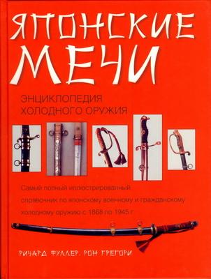 Фуллер Р. Японские мечи Энц. холодного оружия