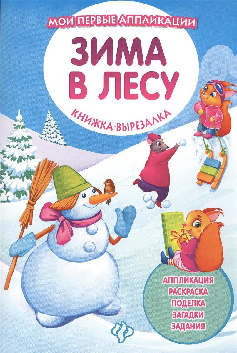 Зима в лесу. Книжка-вырезалка новогодние открытки книжка вырезалка дп