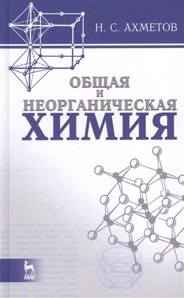 Общая и неорганическая химия: Учебник. Издание восьмое, стереотипное