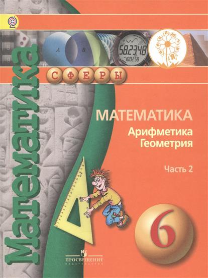 Математика. Арифметика. Геометрия. 6 класс. Учебник для общеобразовательных организаций. В четырех частях. Часть 2. Учебник для детей с нарушением зрения