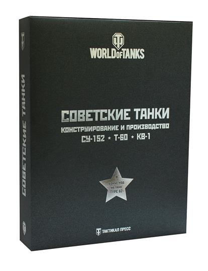 """Подарочный набор """"Советские танки"""": СУ-152 и другие САУ на базе КВ (комплект из 3 книг)"""