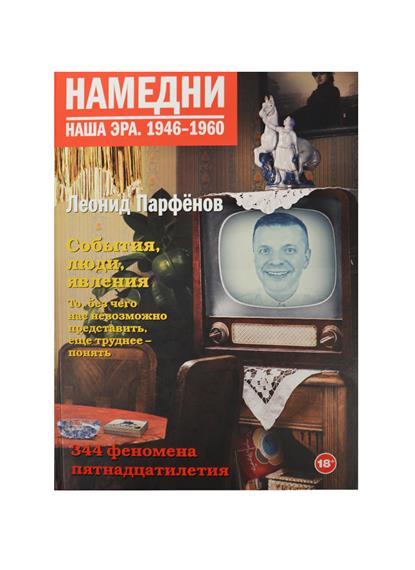Намедни 1946-2010 (1946-1960) (комплект из 7 книг в сумке)