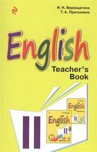 English. Teacher's Book/Английский язык. 2 класс. Книга для учителя