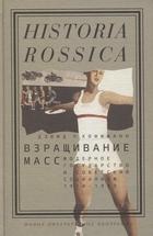 Взращивание масс. Модерное государство и советский социализм. 1914–1939
