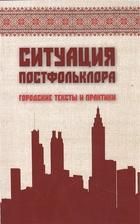 Ситуация постфольклора: городские тексты и практика / The situation of postfolklore: urban texts and practices