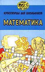 Кроссворды для шк. Математика