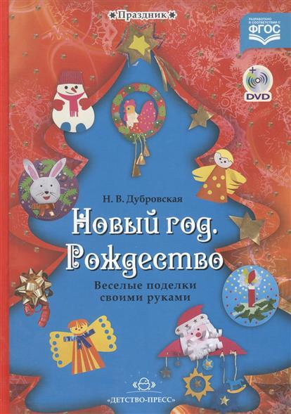 Новый год Рождество (+DVD)