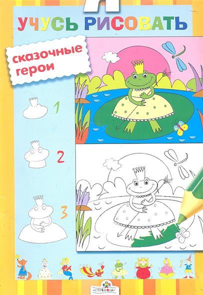 Денисова Л. (худ.) Р Сказочные герои р самые любимые сказочные герои