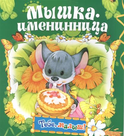 Мышка-именинница