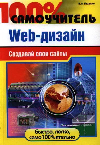 100% самоучитель Web-дизайна Создавай свои сайты