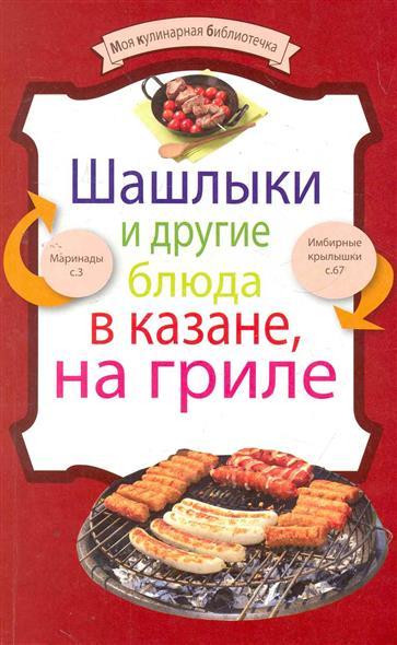 Шашлыки и другие блюда в казане на гриле шашлыки гриль и другие блюда на огне