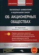Пост. комментарий к ФЗ Об акционерных обществах