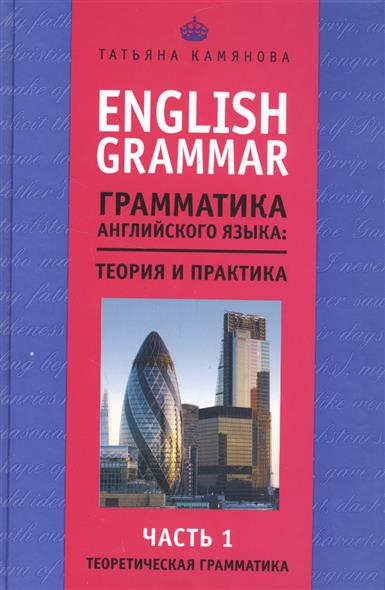 Камянова Т. English Grammar. Грамматика английского языка: теория и практика. Часть 1. Теоретическая грамматика autumn winter beanie fur hat knitted wool cap with silver fox fur pompom skullies caps ladies knit winter hats for women beanies page 6