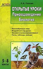 Открытые уроки Природоведение Биология 5-8 кл.