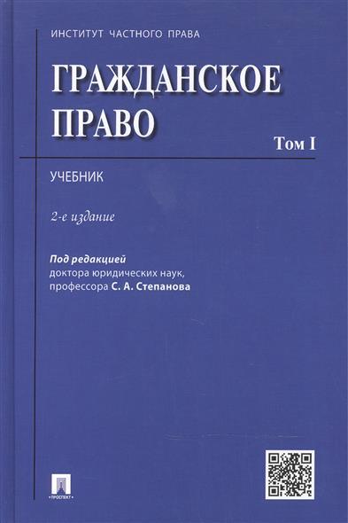 Гражданское право. Учебник. В 2-х томах. Том I