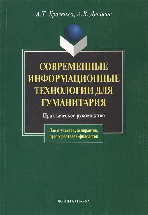 Современные информационные технологии для гуманитария: Практическое руководство. 3-е издание