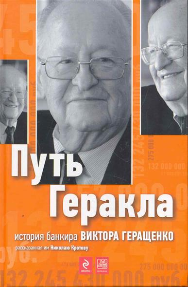 Путь Геракла История банкира Виктора Геращенко…