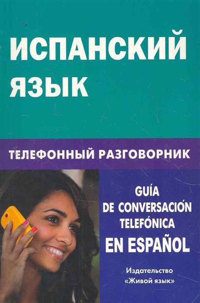 Испанский язык Телефонный разговорник