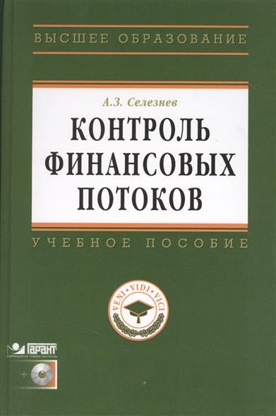 Селезнев А. Контроль финансовых потоков: Учебное пособие (+CD)