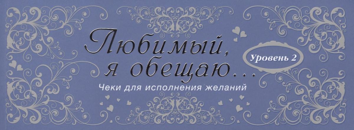 Дубенюк Н. (ред.) Любимый, я обещаю тебе... Уровень 2. Чеки для исполнения желаний брызговики передние novline autofamily lada largus cross 2012
