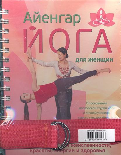 Шифферс М., Ильинская О., Казак О. Айенгар йога для женщин. Детская йога (комплект из 2 книг + ремень для йоги)