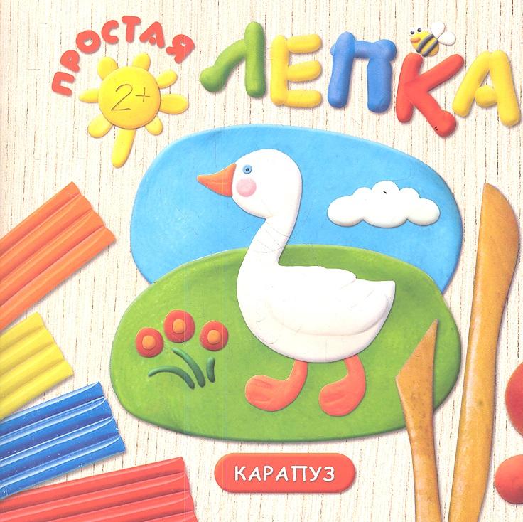 Московка О. Домашние птицы. Простая лепка домашние птицы