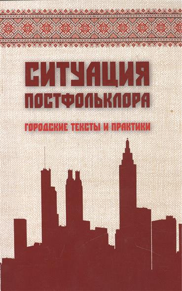 Ситуация постфольклора: городские тексты и практика / The situation of postfolklore: urban texts and practices mcintosh tourism – principles practices philosophies 5ed