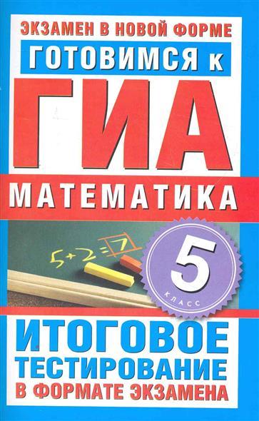 ГИА Математика 5 кл. Итоговое тестир. в форм. экз.
