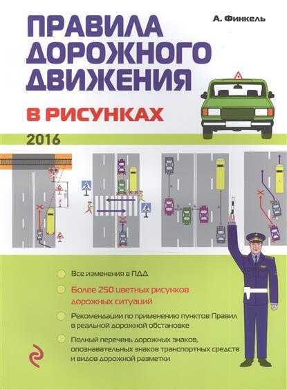 Правила дорожного движения в рисунках. 2016 год