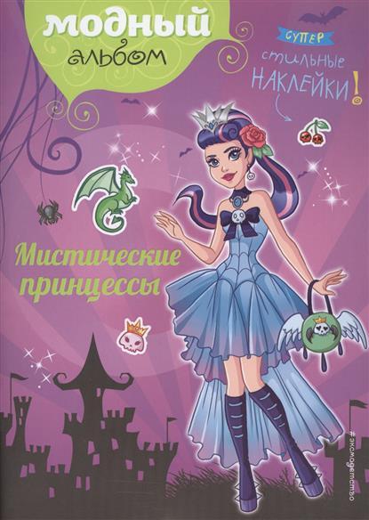 Волченко Ю. (ред.) Мистические принцессы. Супер стильные наклейки! волченко ю ред стильные девчонки супер стильные наклейки