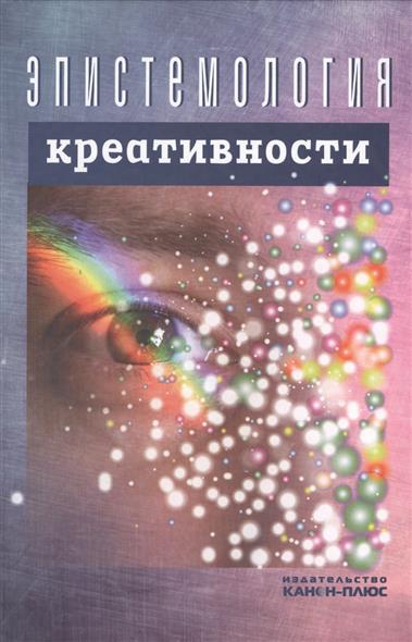Эпистемология креативности