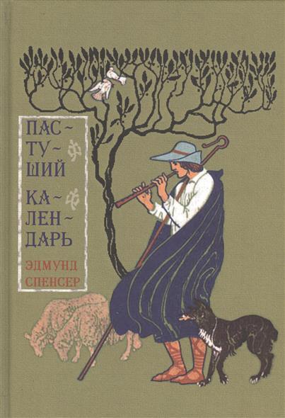 Пастуший календарь. Вмещающий двенадцать Эклог, сообразных двенадцати месяцам