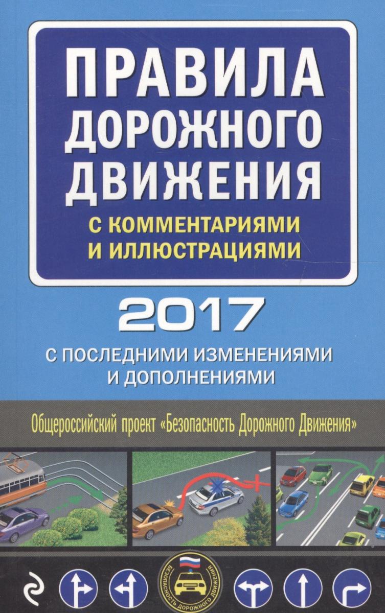 Правила дорожного движения с комментариями и иллюстрациями с последними изменениями и дополнениями на 2017 год от Читай-город