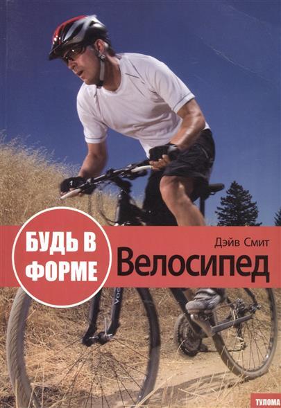 Будь в форме. Велосипед