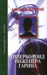 цена Толстой А. Гиперболоид инженера Гарина ISBN: 5255015288